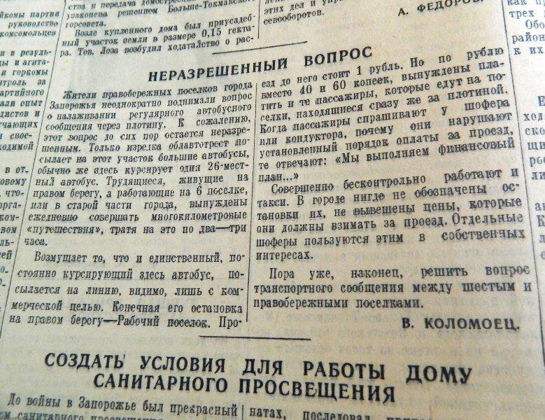 Пресса прошлых лет: в Запорожье проходит «Червона Рута», «Металлург» участвует в еврокубке, а Коммунаровский район хотят переименовать (фото) - фото 11