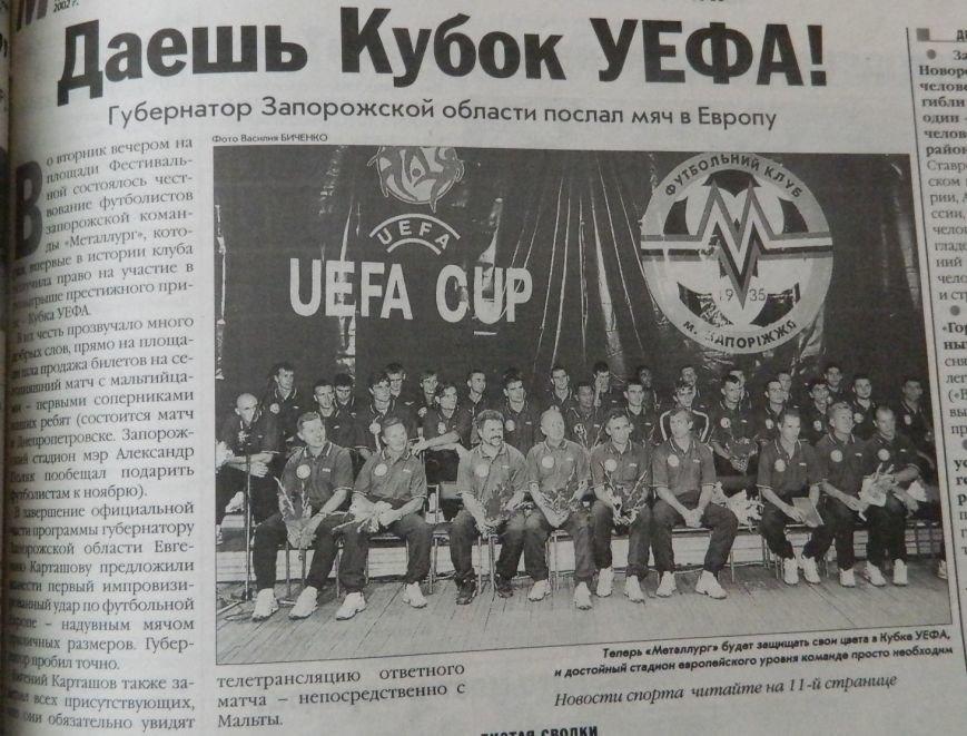 Пресса прошлых лет: в Запорожье проходит «Червона Рута», «Металлург» участвует в еврокубке, а Коммунаровский район хотят переименовать (фото) - фото 1