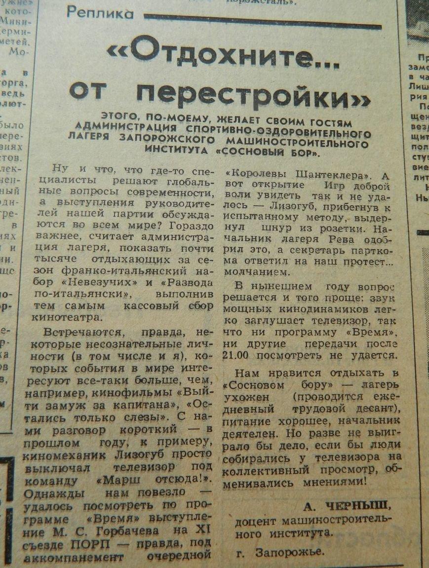 Пресса прошлых лет: в Запорожье проходит «Червона Рута», «Металлург» участвует в еврокубке, а Коммунаровский район хотят переименовать (фото) - фото 8