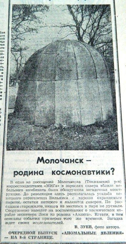 Пресса прошлых лет: в Запорожье проходит «Червона Рута», «Металлург» участвует в еврокубке, а Коммунаровский район хотят переименовать (фото) - фото 4