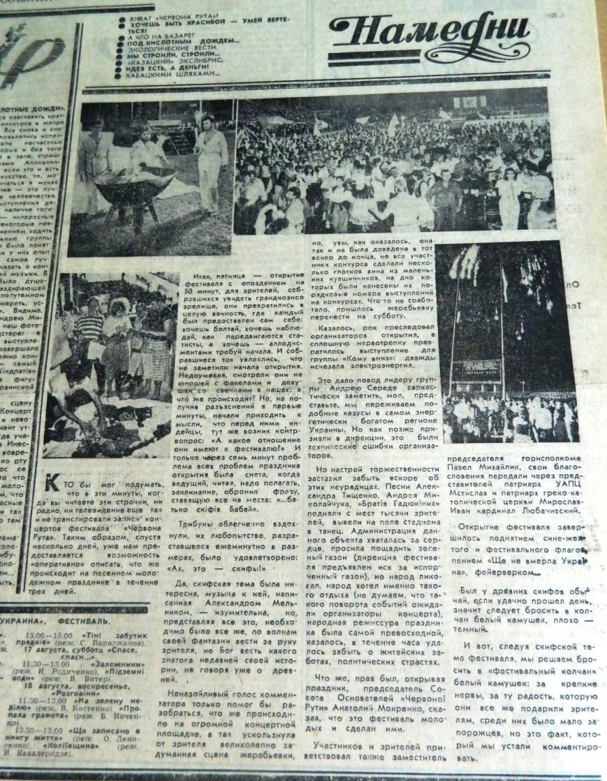 Пресса прошлых лет: в Запорожье проходит «Червона Рута», «Металлург» участвует в еврокубке, а Коммунаровский район хотят переименовать (фото) - фото 6
