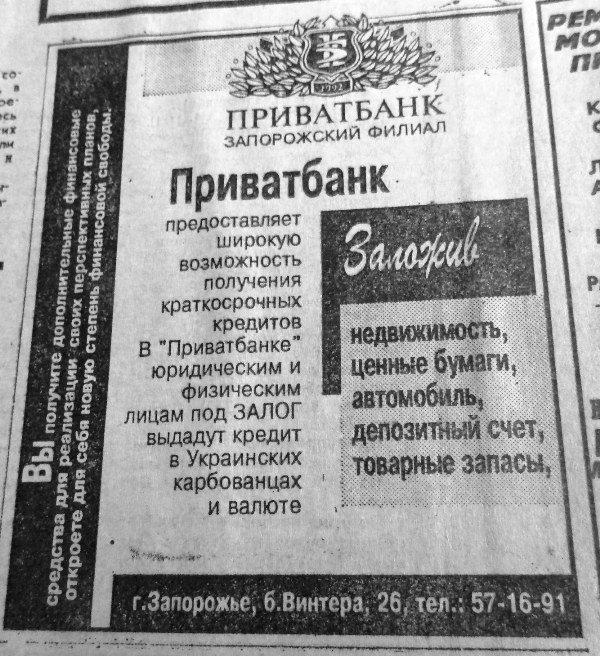 Пресса прошлых лет: в Запорожье проходит «Червона Рута», «Металлург» участвует в еврокубке, а Коммунаровский район хотят переименовать (фото) - фото 3