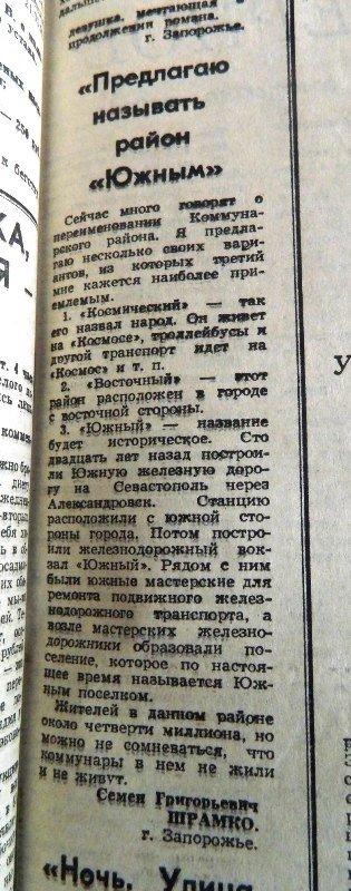 Пресса прошлых лет: в Запорожье проходит «Червона Рута», «Металлург» участвует в еврокубке, а Коммунаровский район хотят переименовать (фото) - фото 5