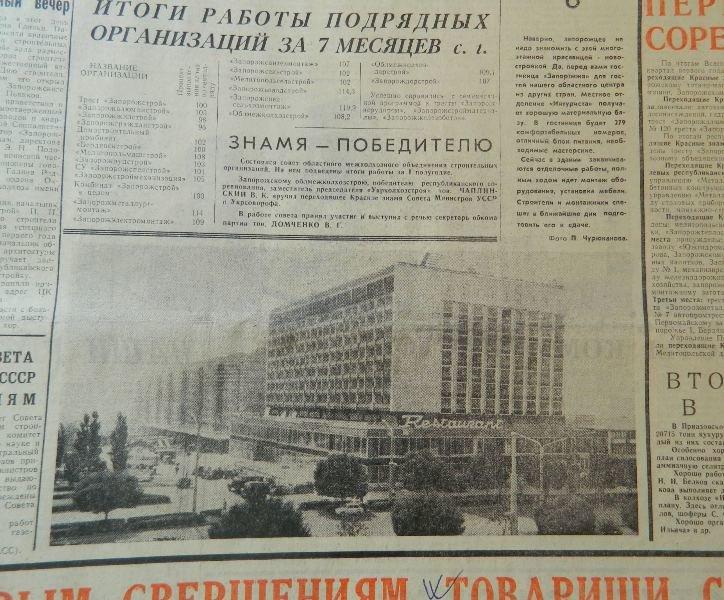 Пресса прошлых лет: в Запорожье проходит «Червона Рута», «Металлург» участвует в еврокубке, а Коммунаровский район хотят переименовать (фото) - фото 9