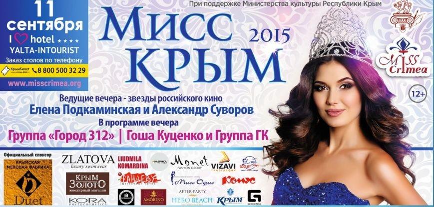 мисс-Крыма (1)