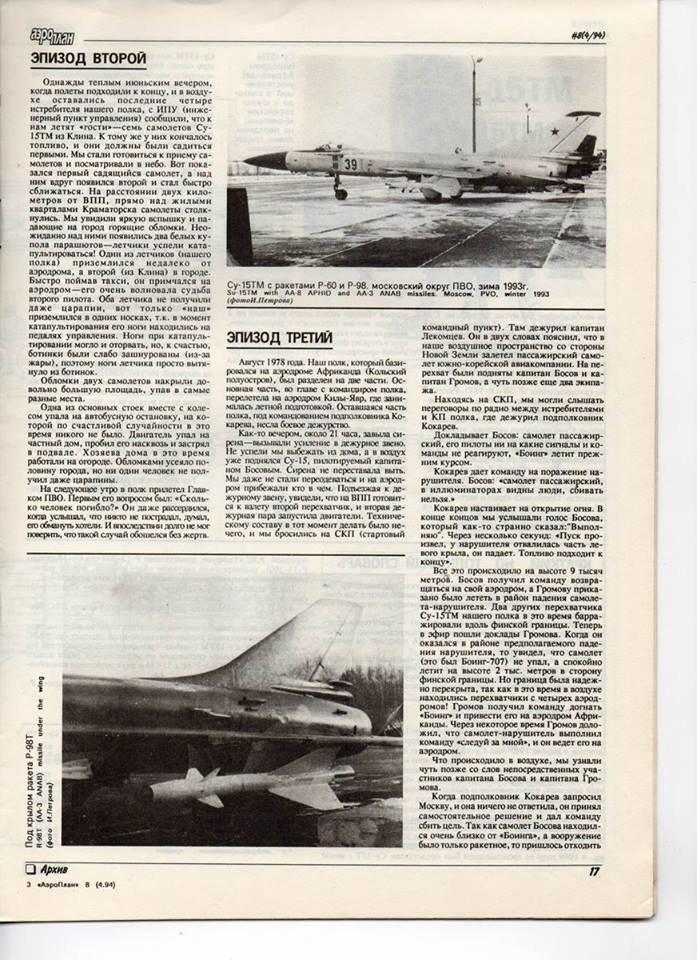 Тридцать два года назад над Краматорском столкнулись два боевых самолета, фото-2