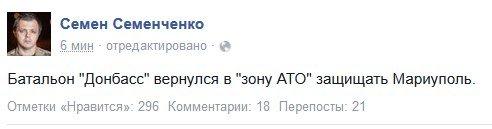 «Донбасс» вернется воевать под Мариуполь (фото) - фото 1