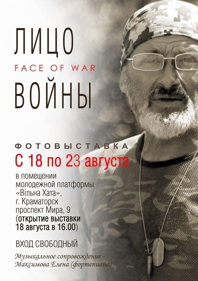 В Краматорске покажут «Лицо войны», фото-1