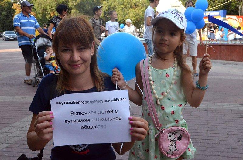 Шанс на место в жизни. В Белгороде родители детей с аутизмом просят вернуть закрытый «ресурсный класс» (фото) - фото 1