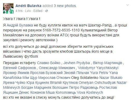 """Фани """"Карпат"""" пропонують не купувати квитки на матч """"Шахтаря"""", а гроші перерахувати на українську армію (ФОТО) (фото) - фото 1"""