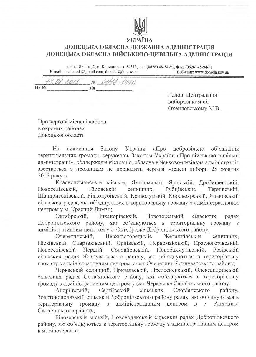 Губернатор Жебривский просит главу ЦИК не проводить выборы в Краматорске (ДОКУМЕНТ) (фото) - фото 1