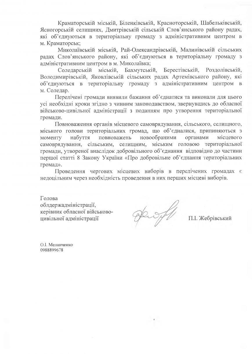 Губернатор Жебривский просит главу ЦИК не проводить выборы в Краматорске (ДОКУМЕНТ) (фото) - фото 2