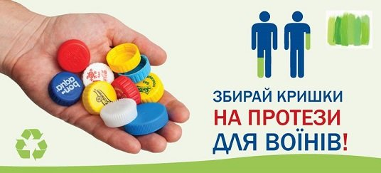 В Павлограде собирают пластиковые крышки для изготовления протезов (фото) - фото 1