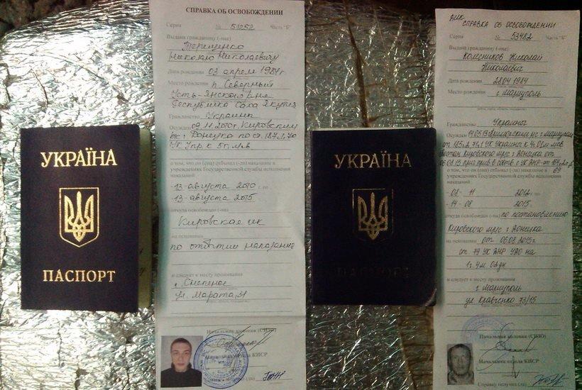 На въезде в Мариуполь задержали двух освобожденных боевиками заключенных, фото-1