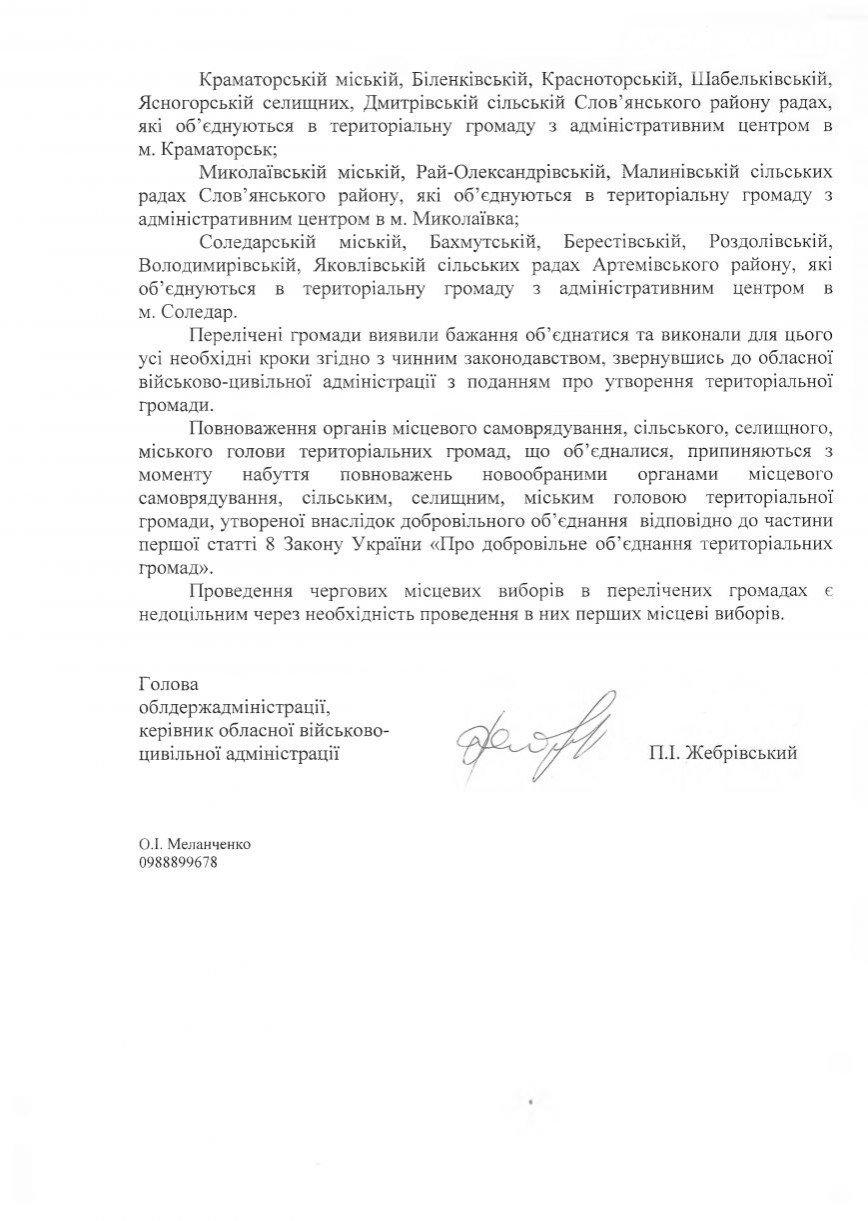 Жебривский просит ЦИК не проводить выборы в некоторых населенных пунктах Добропольского района(ДОКУМЕНТ) (фото) - фото 1