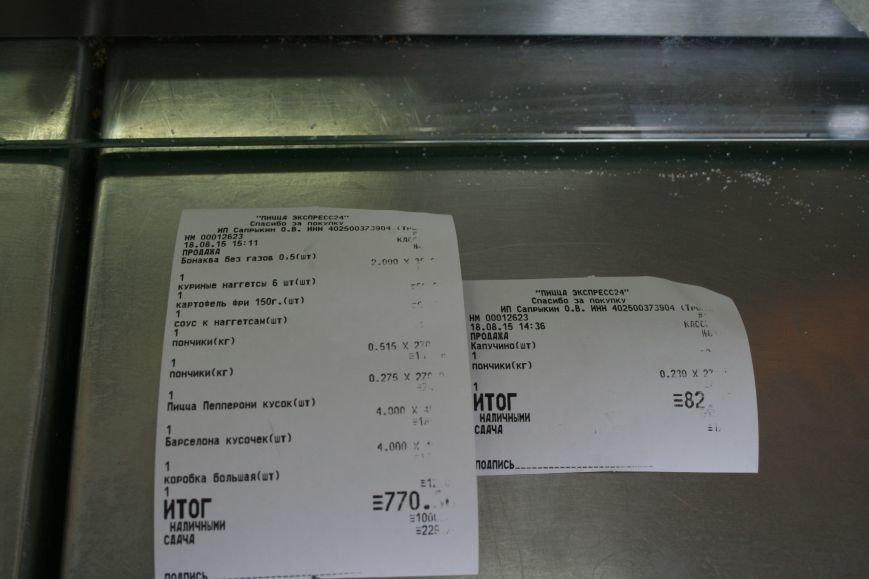 В пиццерии «Pizza Express 24» на 42- м км Калужского шоссе был пробит чек с непросматриваемыми ценами! (ФОТО), фото-2