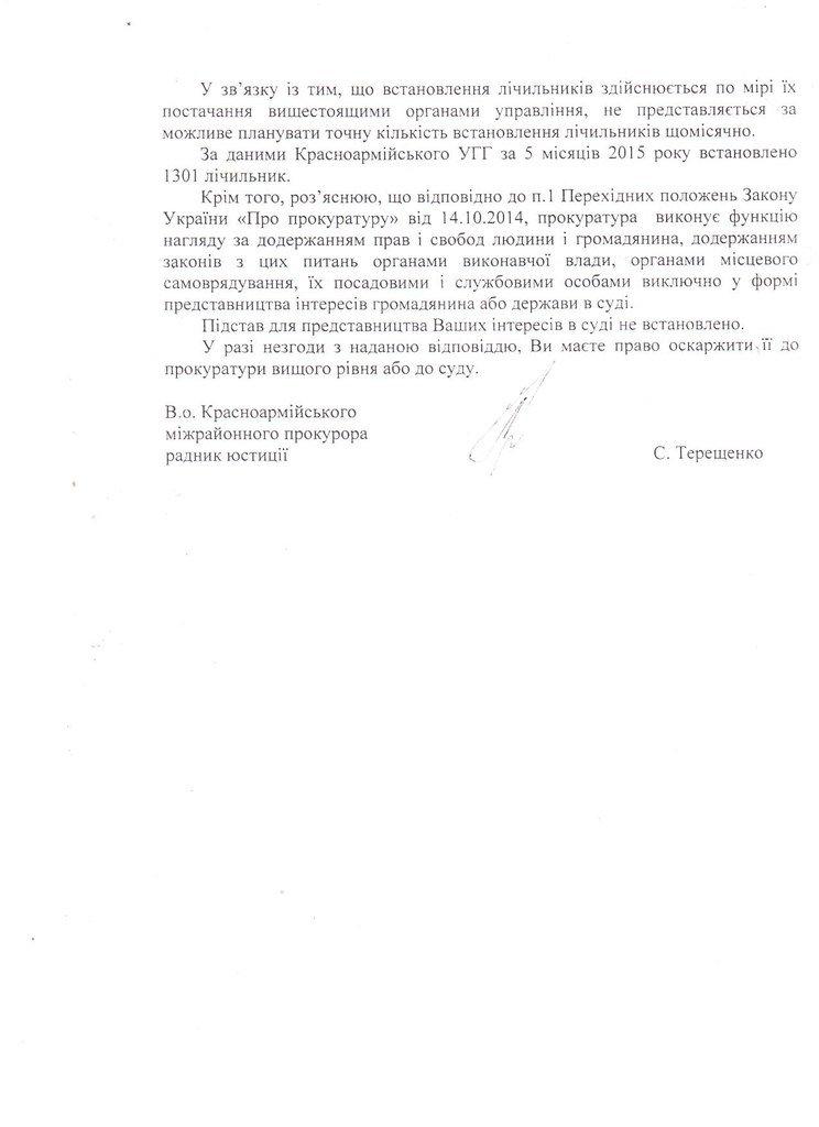 Газовый вопрос в Красноармейске: легко ли установить газовый счетчик? (фото) - фото 5