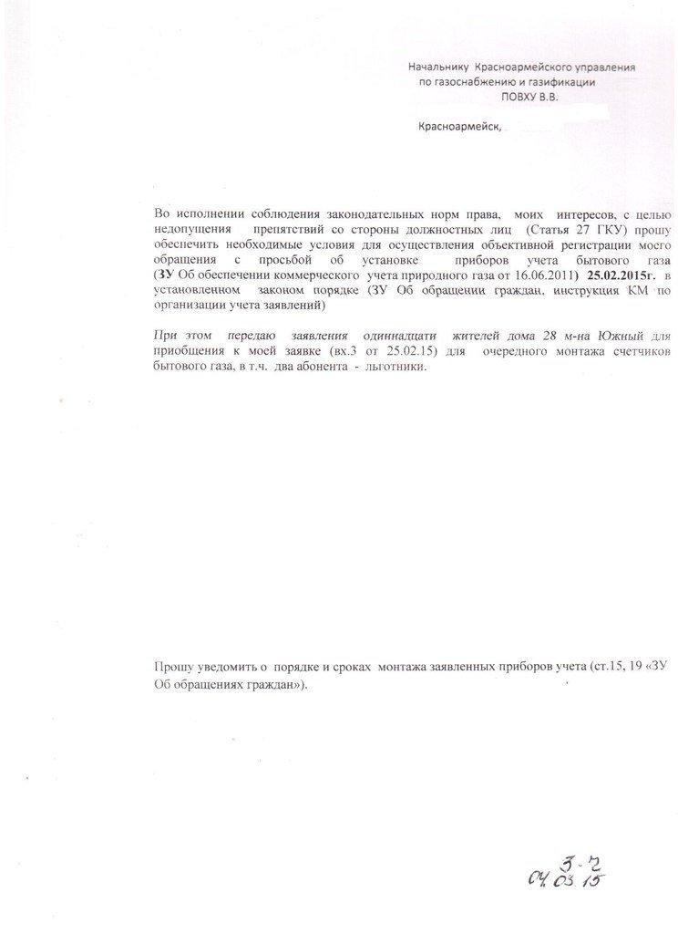 Газовый вопрос в Красноармейске: легко ли установить газовый счетчик? (фото) - фото 3