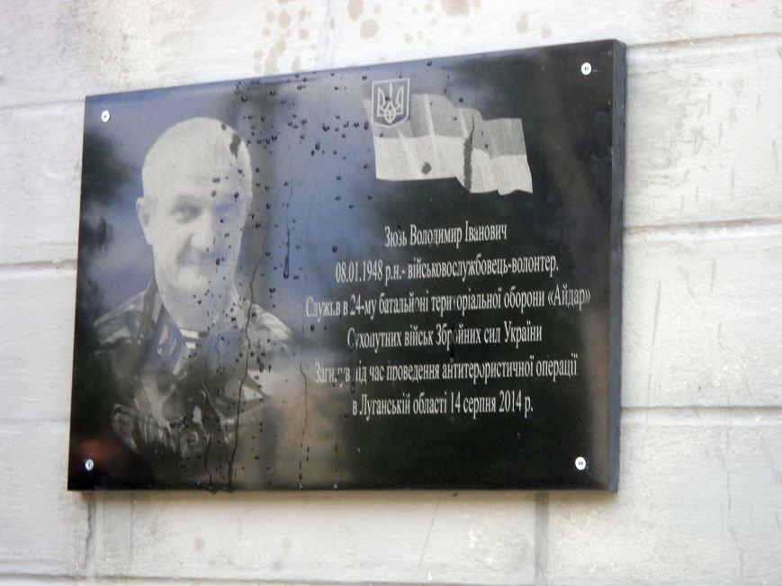 В Запорожской области открыли мемориальную доску бойцу батальона «Айдар» (фото) - фото 1