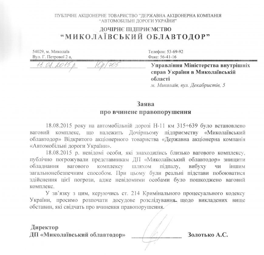 УМВС 18.08.15 - 0001