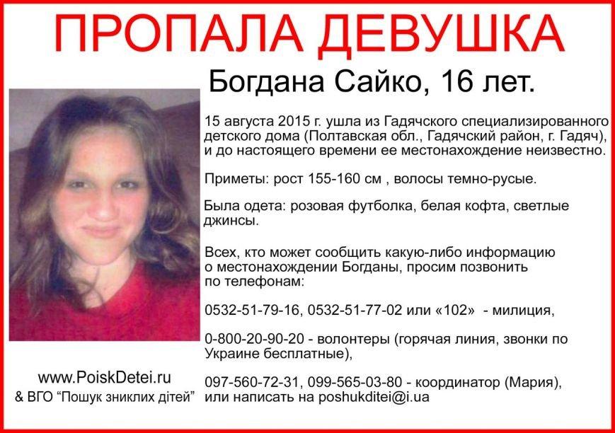 На Полтавщині розшукують 16-річну дівчину, яка втекла з дитячого будинку (фото) - фото 1