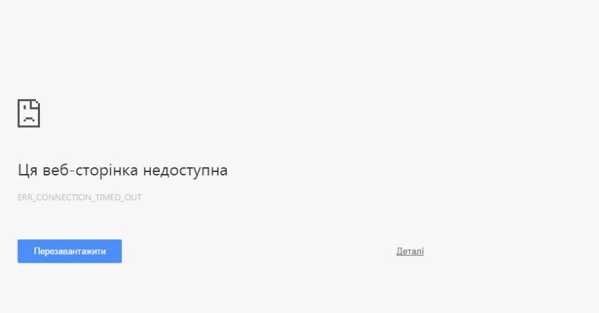 Сайти вінницьких ОДА та облради «лягли» (фото) - фото 1