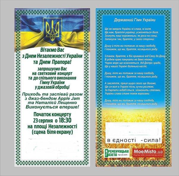 23 августа кременчужане будут джазовать вместе на площади Независимости (фото) - фото 1