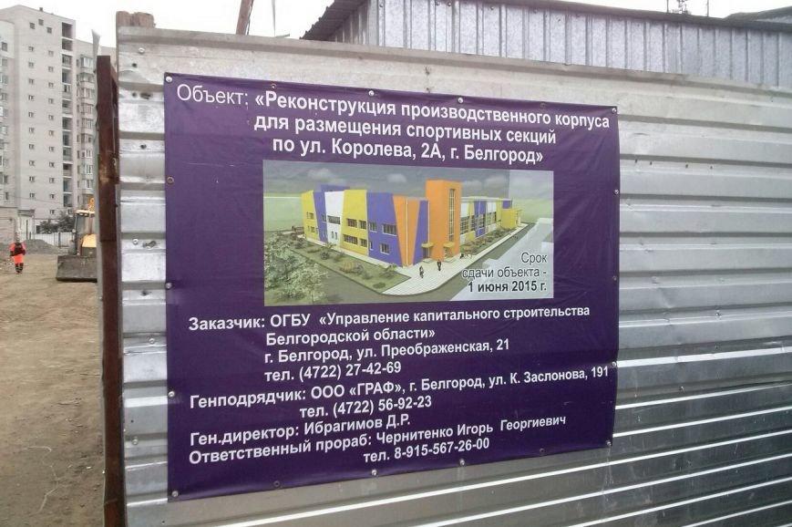 На территории белгородского завода «Электроконтакт» построили спортивный комплекс, фото-1