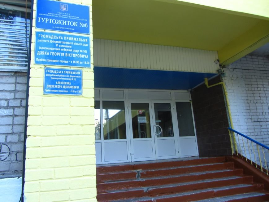 Ревизор по-днепропетровски: студенческий рай, или что таят общежития Медицинской академии?, фото-1