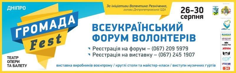 Днепропетровск станет центром украинского волонтерского движения, фото-1