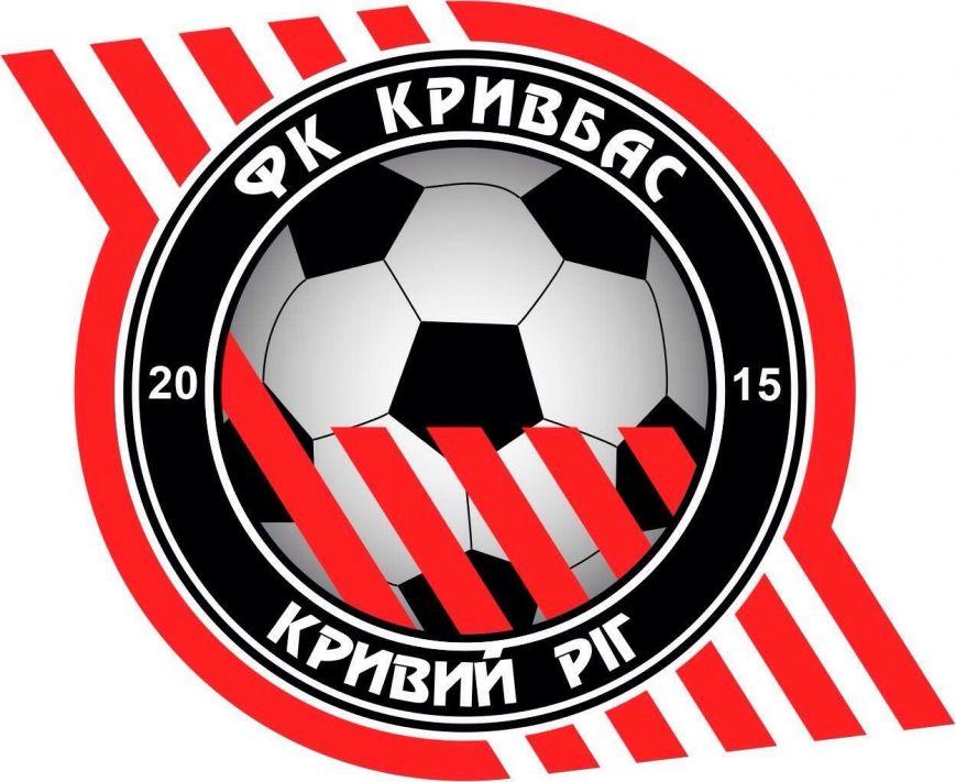 Футболисты возрождающегося клуба «Кривбасс» проведут первый матч на выезде (фото) - фото 1