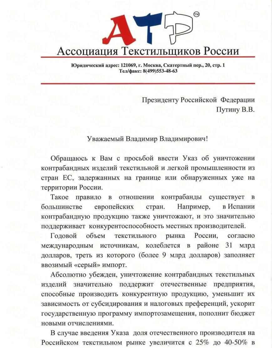 Вслед за санкционными продуктами из Европы в России предложили уничтожать и одежду (фото) - фото 1