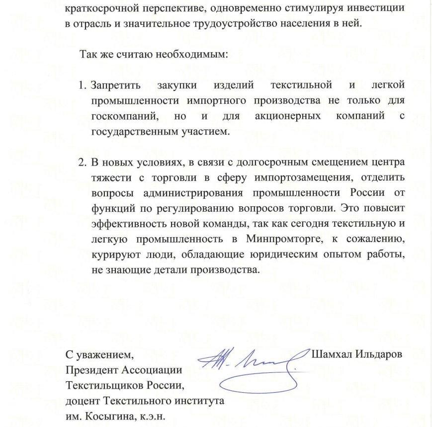 Вслед за санкционными продуктами из Европы в России предложили уничтожать и одежду (фото) - фото 2