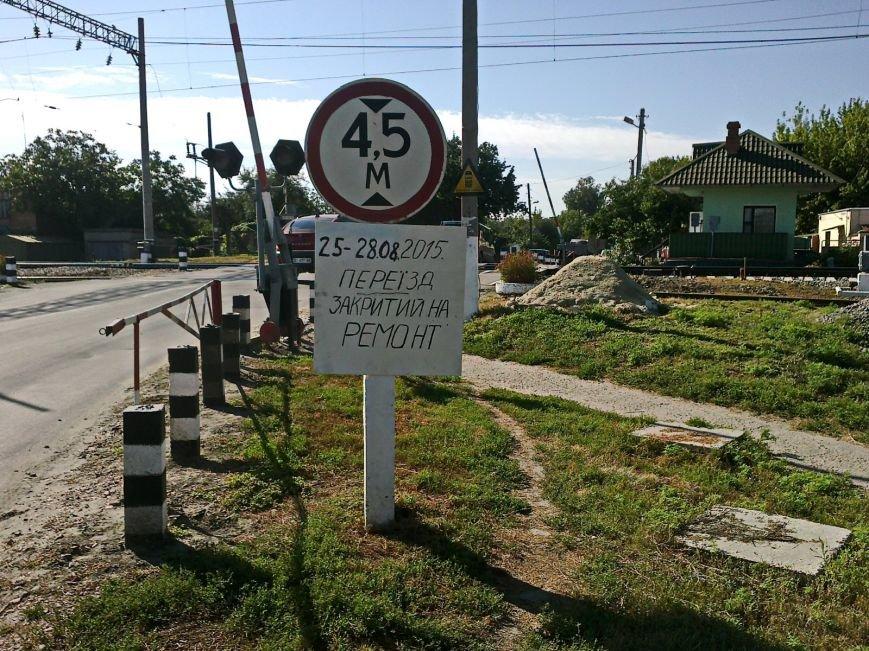 До уваги полтавців, у зв'язку з ремонтними роботами буде перекрита одна з вулиць. Фото (фото) - фото 1