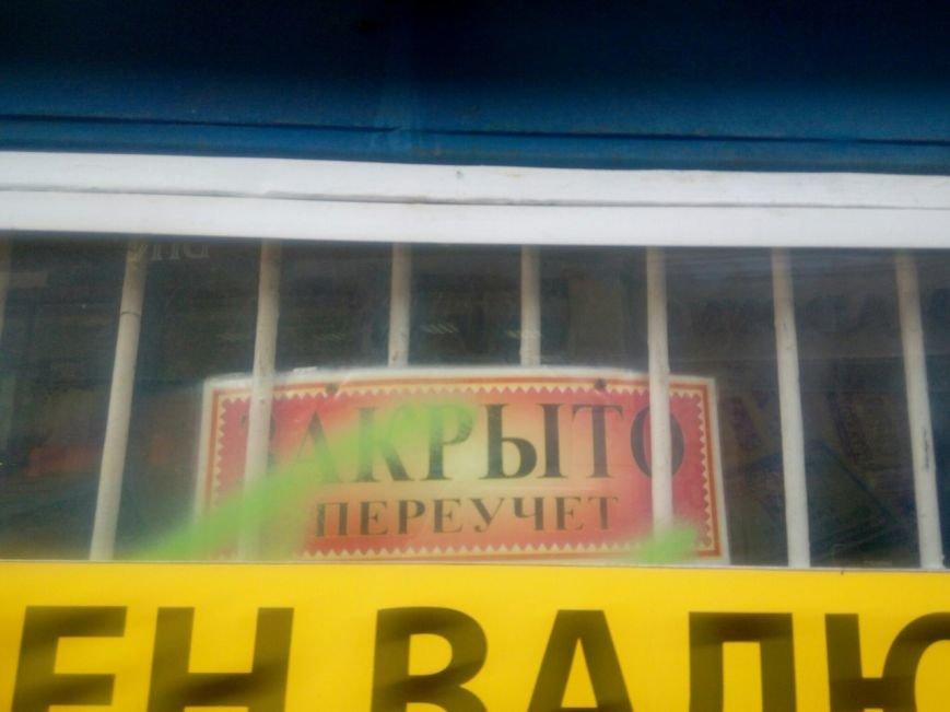 В Мариуполе не работают обменники валют (ФОТО), фото-2