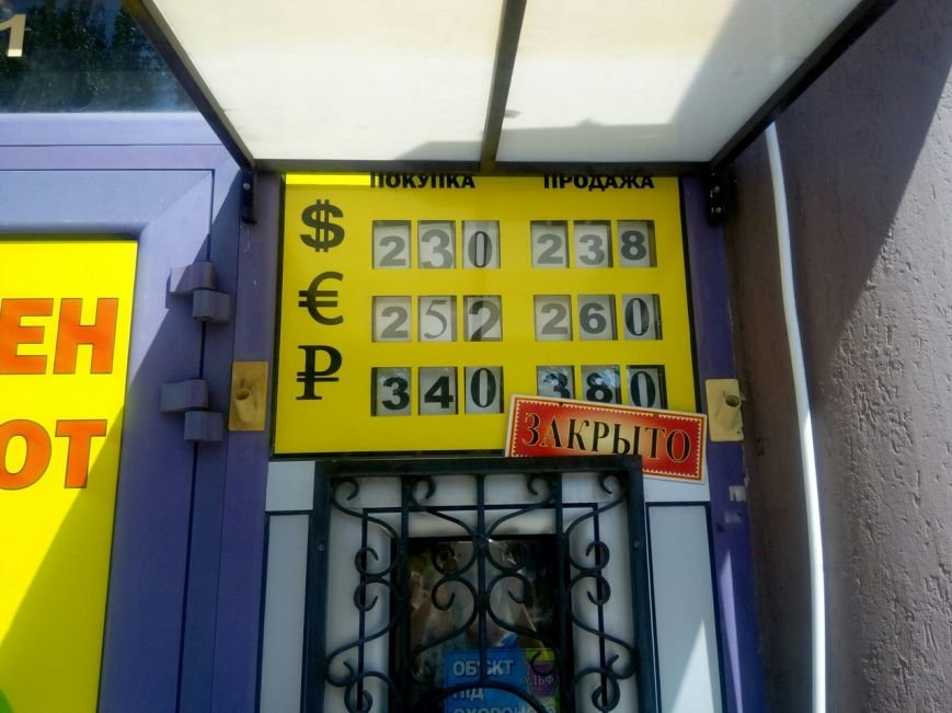 В Мариуполе не работают обменники валют (ФОТО) (фото) - фото 1