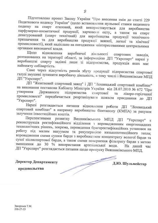 В Мінагрополітики розповіли, чому не працюють спиртові заводи на Полтавщині (фото) - фото 2
