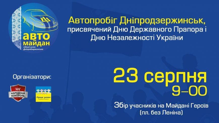Жителей Днепродзержинска приглашают принять участие в патриотическом автопробеге, фото-1