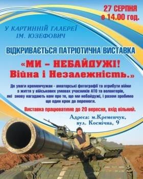 В Кременчуге откроется патриотическая выставка «Ми – небайдужі! Війна і Незалежність» (фото) - фото 1