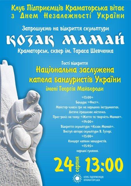 В День Независимости Клуб Предпринимателей Краматорска презентует свой подарок горожанам (фото) - фото 1