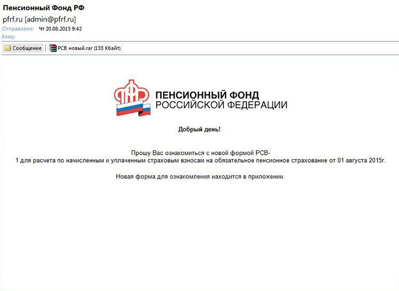 Пенсионный фонд России рассказал об интернет-мошенниках, действующих от их имени (фото) - фото 1