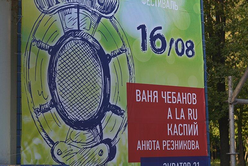 В Белгороде презентовали радиостанцию RadioRadio (фото) - фото 2