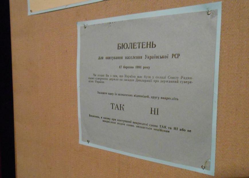 В музее истории Днепродзержинска открылась выставка, посвященная Дню Независимости Украины (фото) - фото 8