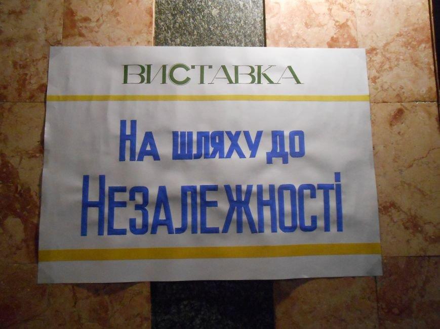 В музее истории Днепродзержинска открылась выставка, посвященная Дню Независимости Украины (фото) - фото 1