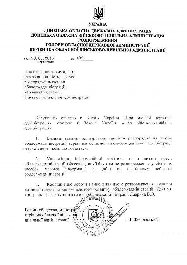 Жебривский отменил решение о создании новых общин в Донецкой области (фото) - фото 1