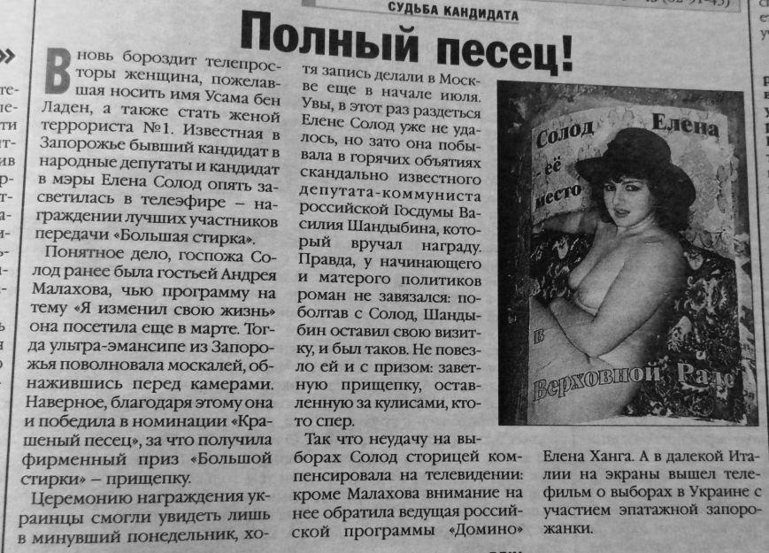 Пресса прошлых лет: Бандера в запорожской газете, стриптиз Елены Солод и странный праздник в честь Ленина (фото) - фото 1