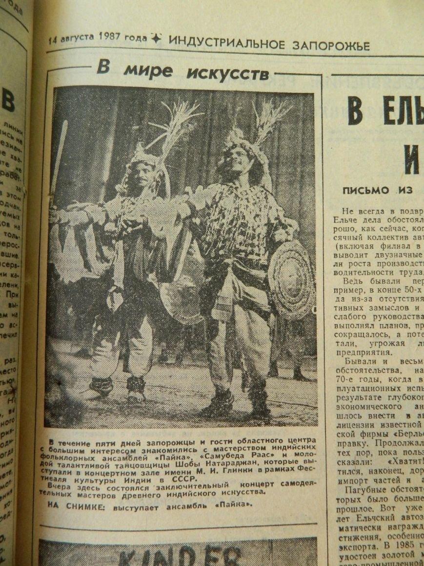 Пресса прошлых лет: Бандера в запорожской газете, стриптиз Елены Солод и странный праздник в честь Ленина (фото) - фото 7