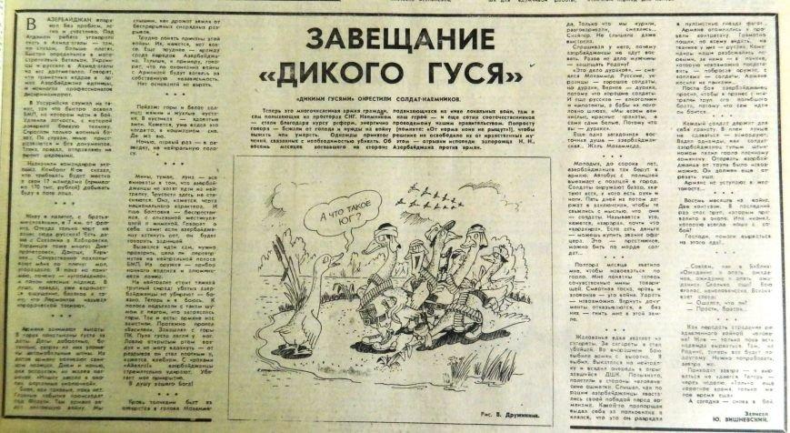 Пресса прошлых лет: Бандера в запорожской газете, стриптиз Елены Солод и странный праздник в честь Ленина (фото) - фото 3