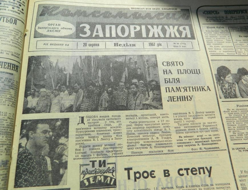 Пресса прошлых лет: Бандера в запорожской газете, стриптиз Елены Солод и странный праздник в честь Ленина (фото) - фото 9