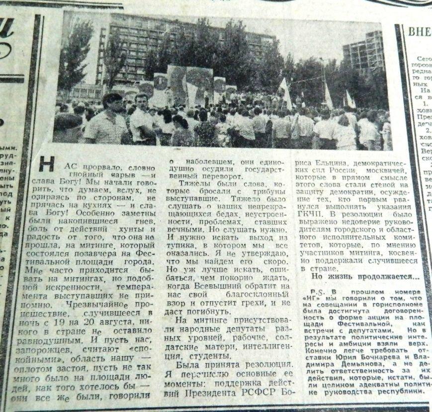 Пресса прошлых лет: Бандера в запорожской газете, стриптиз Елены Солод и странный праздник в честь Ленина (фото) - фото 6